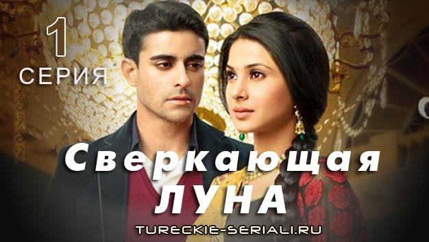 туретские сериали на русском