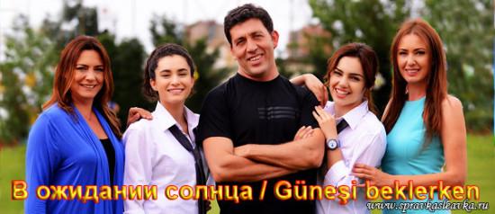 Турецкие фильмы на русском языке смотреть онлайн не забывай меня