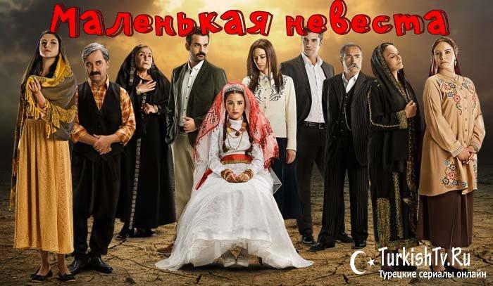 Маленькая невеста турецкий сериал 94 серия на русском