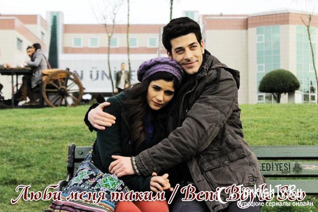Горькая любовь турецкий сериал смотреть онлайн на русском бесплатно