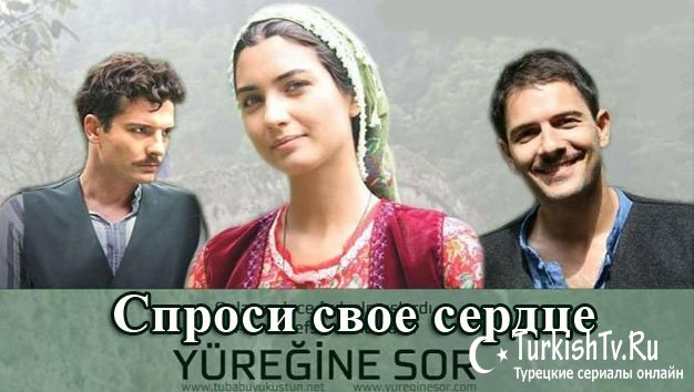 Фильм маленькая невеста все серии на русском языке