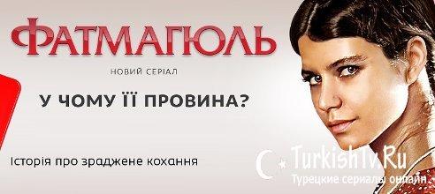 Всі серії українською дивитися онлайн