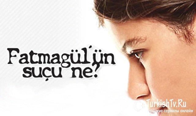 фатмагуль онлайн смотреть: