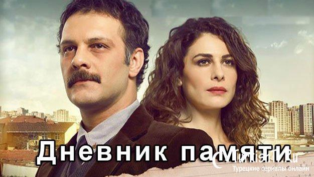 дневник элен eleni oragire на русском