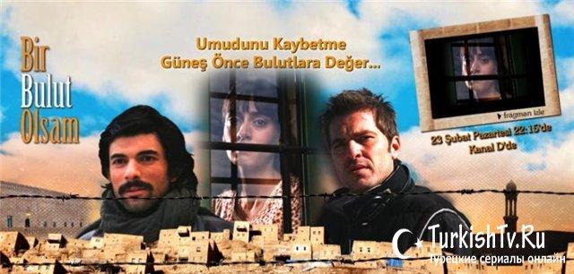 Если бы я стал облаком турецкий сериал на русском на синема фото 299-378