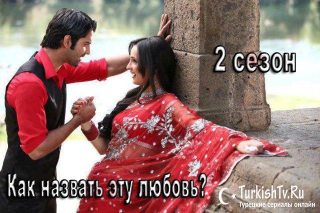Что это если не любовь  Yeh Pyar Nahi To Kya Hai Все