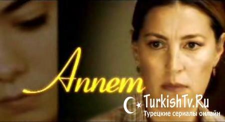 Смотреть турецкий сериал моя мама все серии