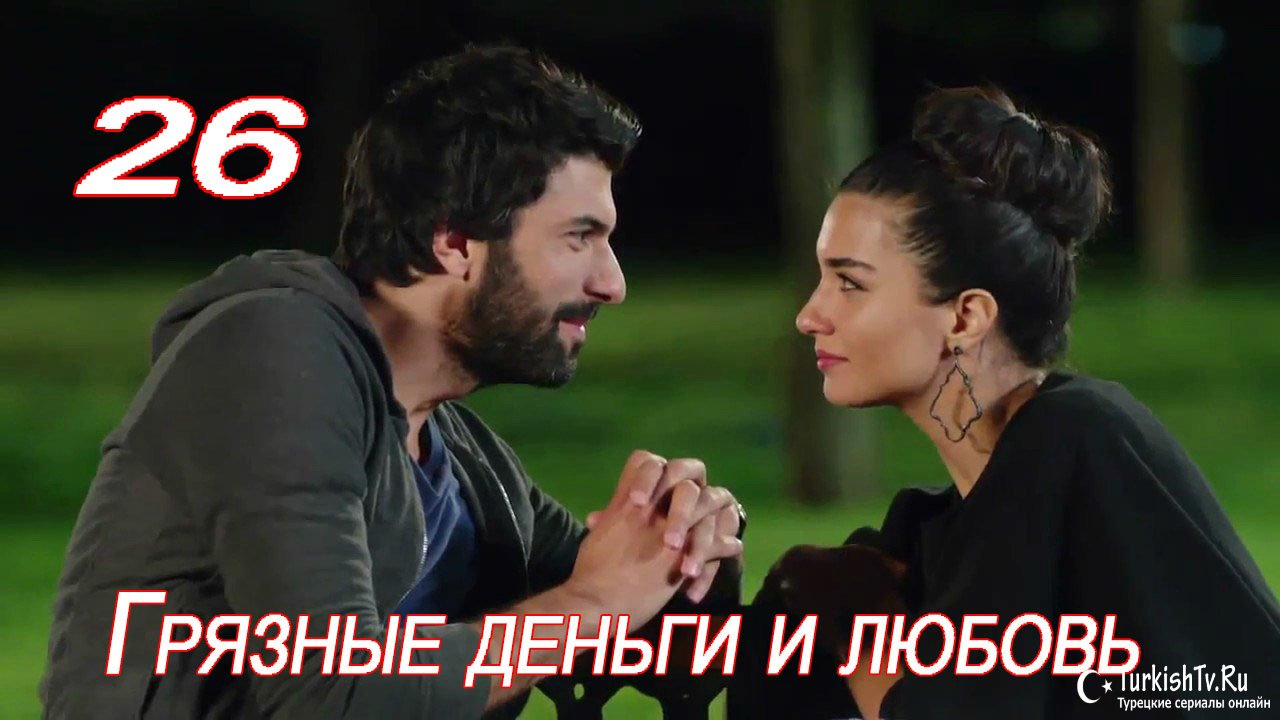 Грязные деньги и любовь 24 серия на