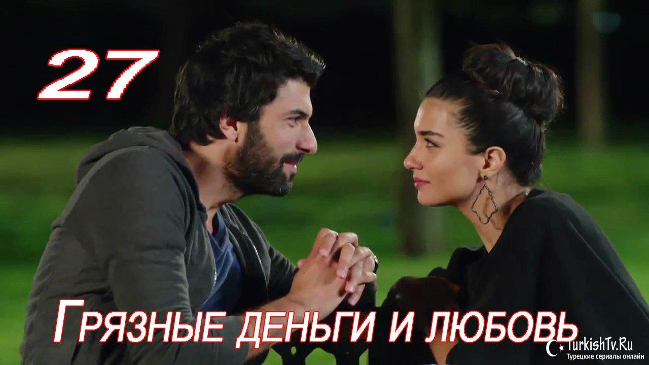 Скачать Сериал Любовь Слепа Турецкий Сериал на русском языке