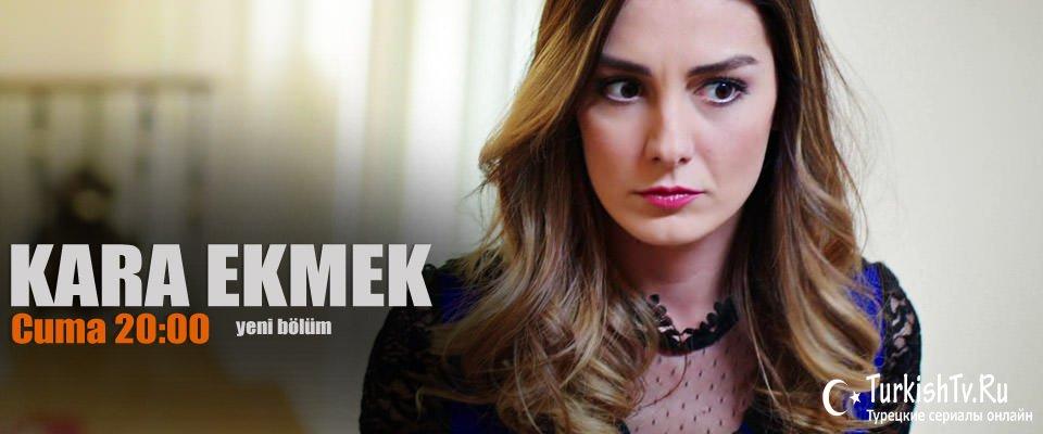 Прилив  Med Cezir Все серии русская озвучка смотреть