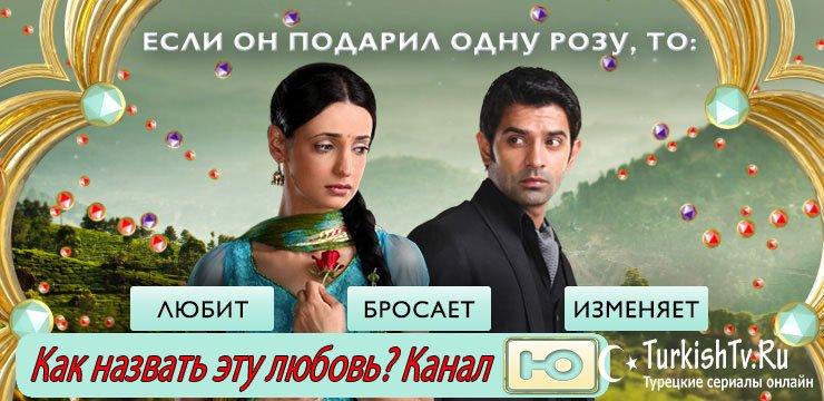 смотреть турецкий канал онлайн:
