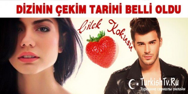 Запах клубники турецкий сериал смотреть онлайн на русском