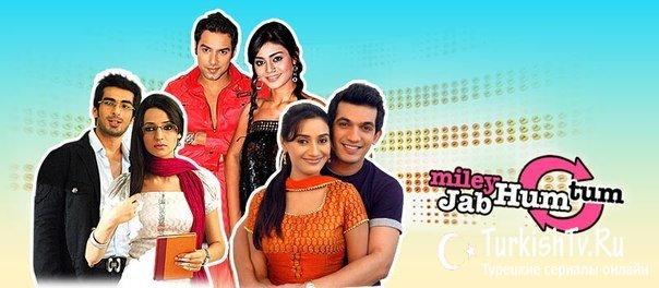 как мы познакомились индийский сериал