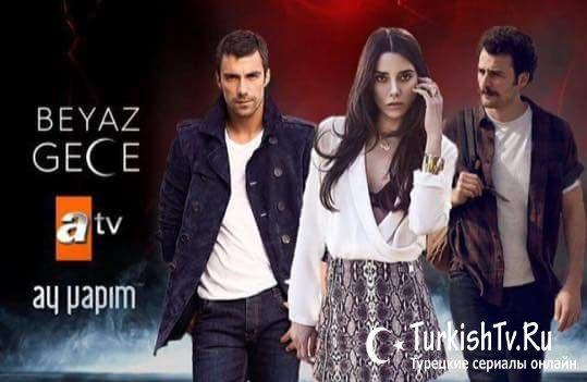 «Смотреть Онлайн Сериал Турецкий Два Лица Стамбула» — 2013