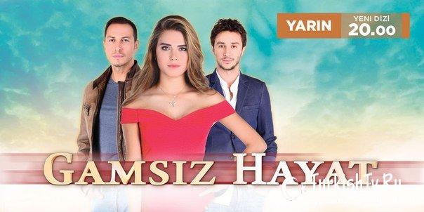 Сериал Беззаботная жизнь / Gamsiz Hayat (2015) смотреть онлайн на русском языке