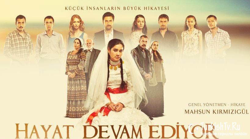 ютуб турецкий сериал любовь не знает слов на русском