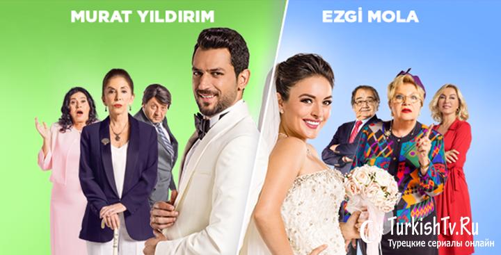 Смотреть турецкий фильм узкое платье