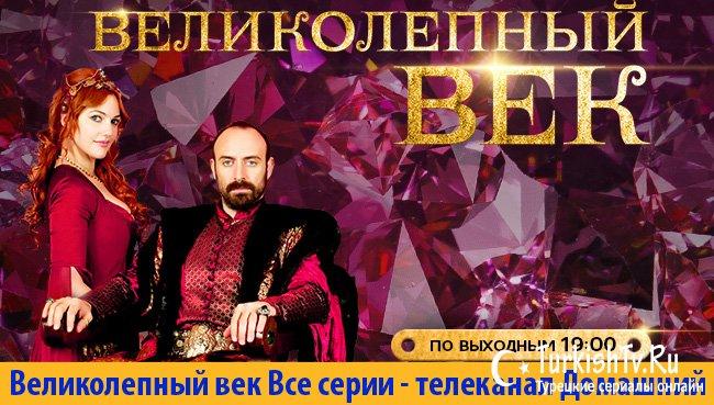 Великолепный век Все серии  телеканал Домашний 2016