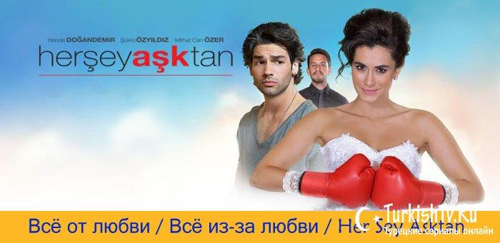 Семья Аслан турецкий сериал на русском языке все серии