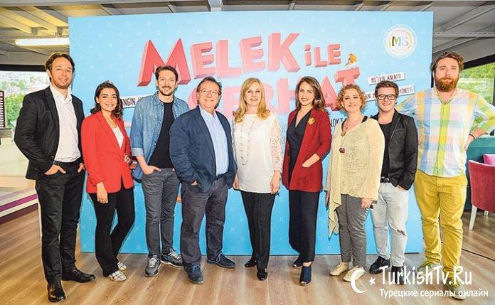 Мелек и Серхат   Melek ile Serhat Все серии на русском языке турецкий  сериал смотреть онлайн 338f010c2b40d