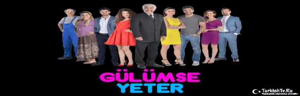 Маленькие тайны турецкий сериал на русском языке все серии