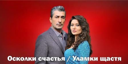 научи меня любить турецкий сериал на русском 2 серия