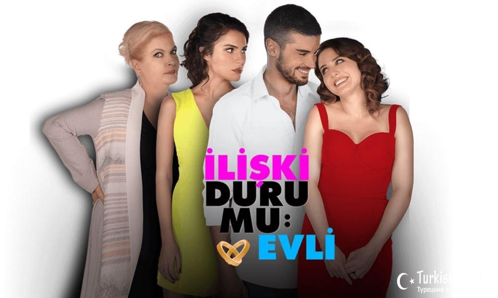 Турецкий сериал бесплатно смотреть онлайн