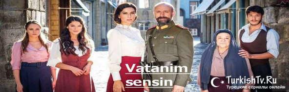 Moi deti turecki serial vse serii
