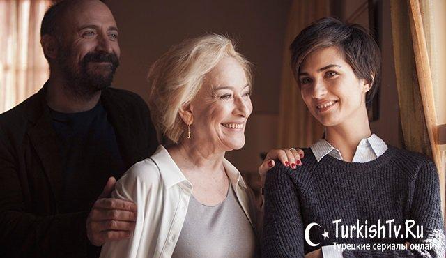 309 турецкий сериал смотреть онлайн на русском языке все серии