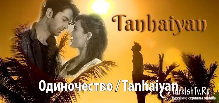 Все сериалы  Турецкие сериалы на русском языке смотреть