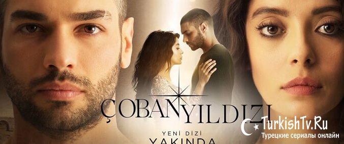 Турецкие сериалы на турк синема смотреть онлайн бесплатно на русском фото 515-346