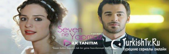 Месть турецкий сериал на русском языке все серии смотреть