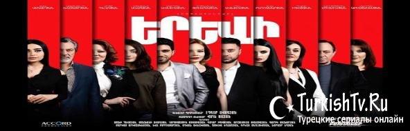 запоздалая любовь турецкий сериал на русском языке