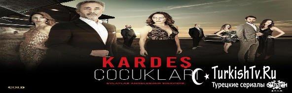 дети сестер Kardes Cocuklari все серии турецкий сериал